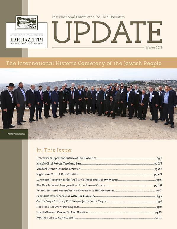 Har Hazeisim Winter 2018 Newsletter